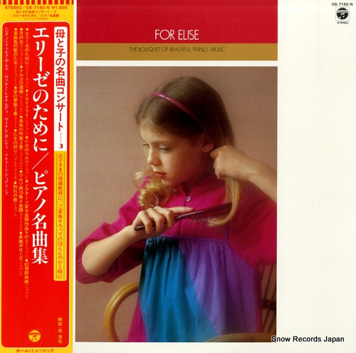 V/A for elise OS-7160-N - front cover