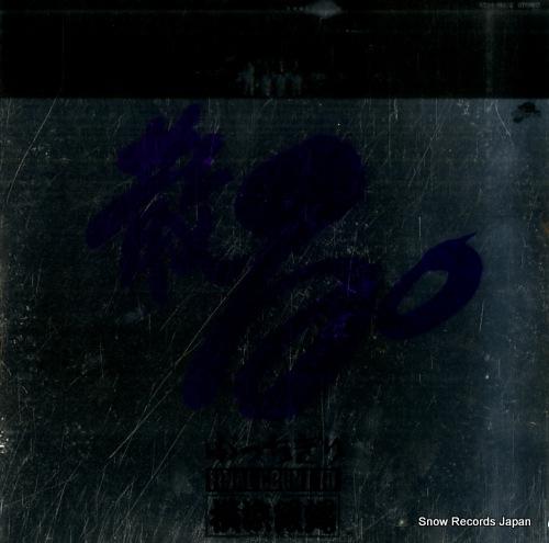YOKOHAMA GINBAE chiru buccigiri final count 10 K20A-492/3 - front cover