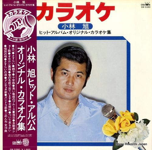 クラウン・オーケストラ 小林旭ヒット・アルバム・オリジナル・カラオケ集 GW-5380