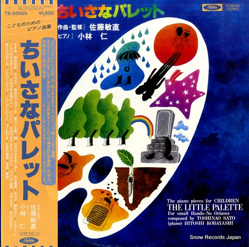 KOBAYASHI, HITOSHI the little palette TS-50055 - front cover