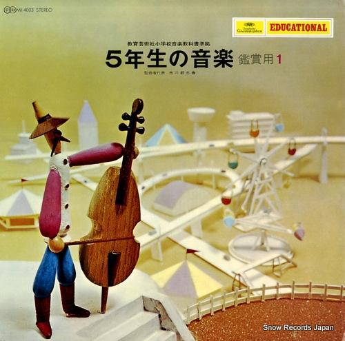 V/A 5nensei no ongaku kanshoyo vol.1 MI4003 - front cover