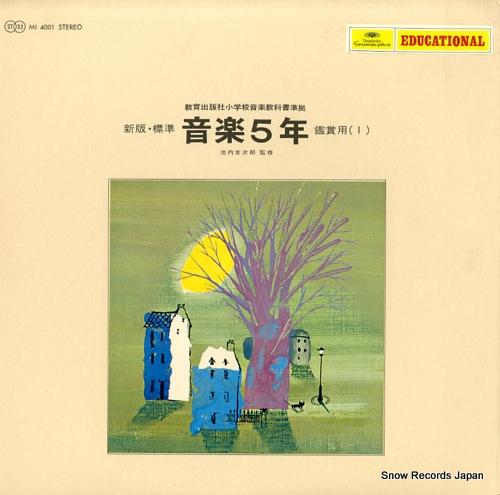V/A ongaku 5nen kanshoyo vol.2 MI4001 - front cover