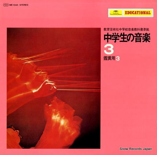 V/A chugakusei no ongaku 3 (kansho yo 3) ME1040 - front cover
