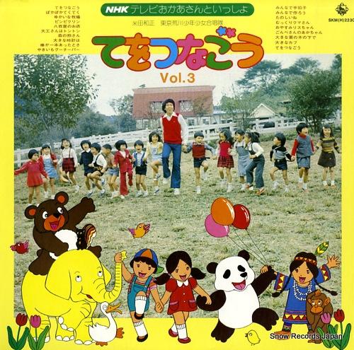 NHK OKAASAN TO ISSHO te wo tsunago vol.3 SKM(H)2230 - front cover
