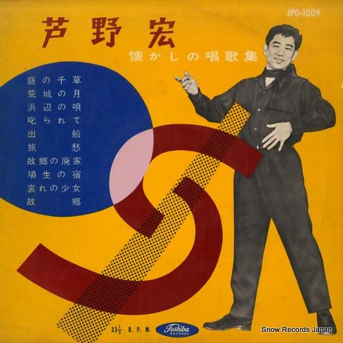芦野宏 懐かしの唱歌集 JPO-1009