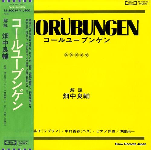 HATANAKA, RYOSUKE chorubungen TS-50039 - front cover