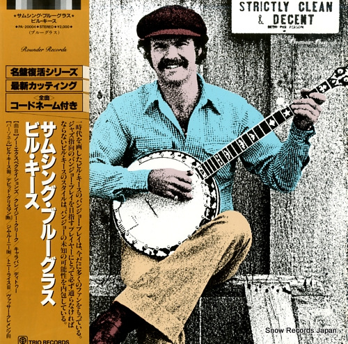 KEITH, BILL something bluegrass PA-20004 - front cover