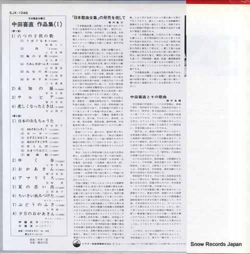 ITO, KYOKO nakada yoshinao sakuhinshu 1 SJX-1046 - back cover