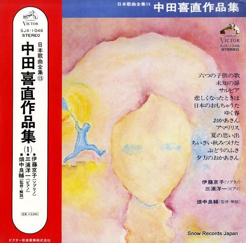 ITO, KYOKO nakada yoshinao sakuhinshu 1 SJX-1046 - front cover