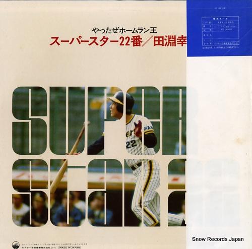 TABUCHI, KOUICHI superstar 22 ban SJX-2005 - back cover