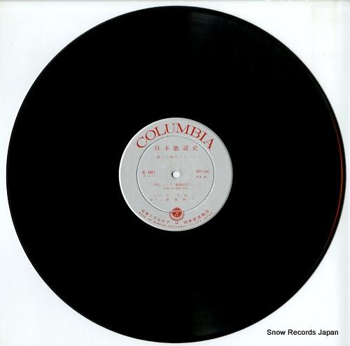 V/A nippon kayoushi AL-4001-3 - disc