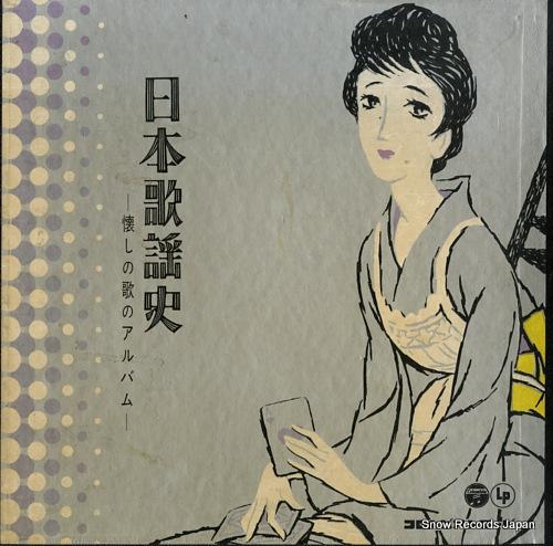 V/A nippon kayoushi AL-4001-3 - front cover