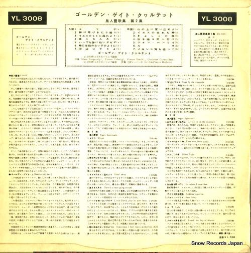 ゴールデン・ゲート・クァルテット 黒人霊歌集第2集 YL3008