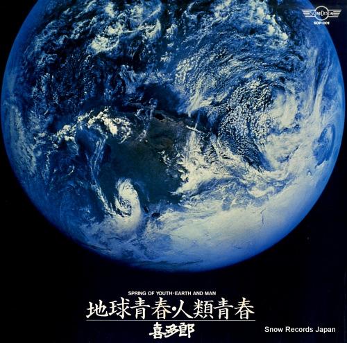 喜多郎 地球青春・人類青春 SDP-001