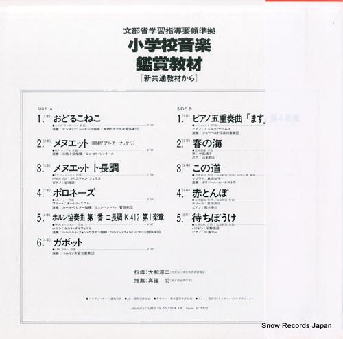 V/A shogakkou ongaku kansho kyozai MEY2031 - back cover