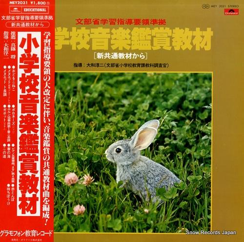 V/A shogakkou ongaku kansho kyozai MEY2031 - front cover