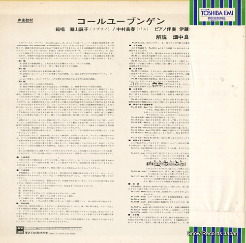 HATANAKA, RYOSUKE chorubungen TS-50039 - back cover