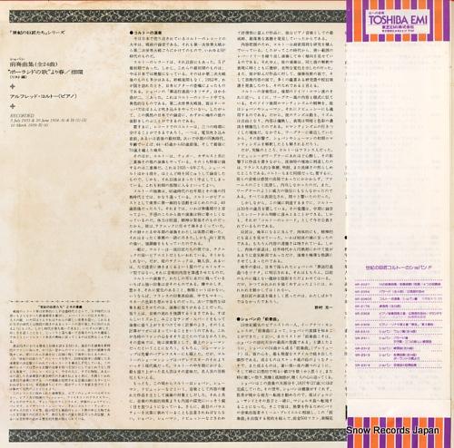 CORTOT, ALFRED chopin; preludes, op.28 etc. GR-2313 - back cover