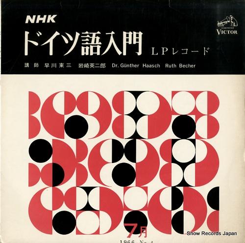 HAYAKAWA, TOZO nhk deutsch go nyumon 7gatsu PRD13029 - front cover