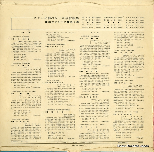 V/A stereo uta no nai nippon kayoshu dai 3 shu ame no blues ALS-4003 - back cover