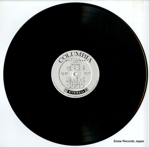 V/A stereo uta no nai nippon kayoshu dai 3 shu ame no blues ALS-4003 - disc