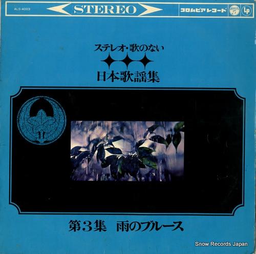 V/A stereo uta no nai nippon kayoshu dai 3 shu ame no blues ALS-4003 - front cover