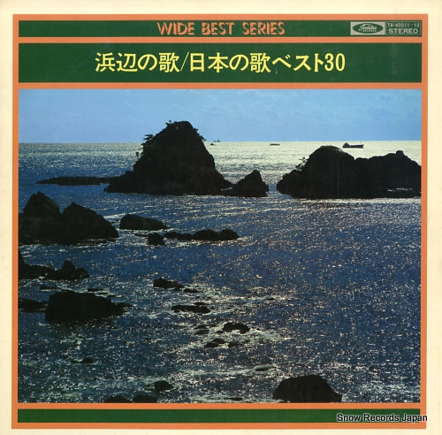 V/A 浜辺の歌/日本の歌ベスト30 TA-40011-12
