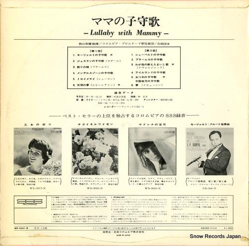 AKIYAMA, KAZUYOSHI lullaby with mammy WS-3041-N - back cover