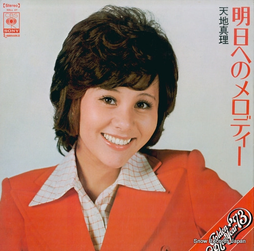 AMACHI, MARI melodies for tomorrow SOLL-27 - front cover