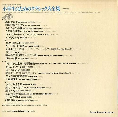 V/A shougakusei no tameno classic daizenshu L-1001-2 - back cover