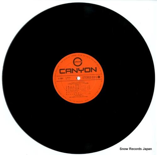 V/A shougakusei no tameno classic daizenshu L-1001-2 - disc