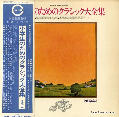 V/A shougakusei no tameno classic daizenshu L-1001-2 - front cover