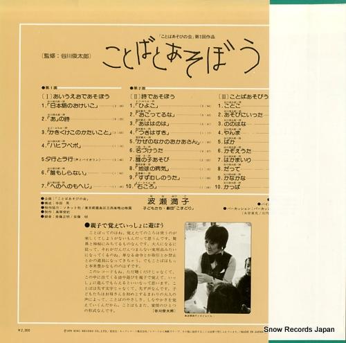 HASE, MITSUKO kotoba to asobou SKD(H)483 - back cover