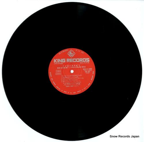 HASE, MITSUKO kotoba to asobou SKD(H)483 - disc