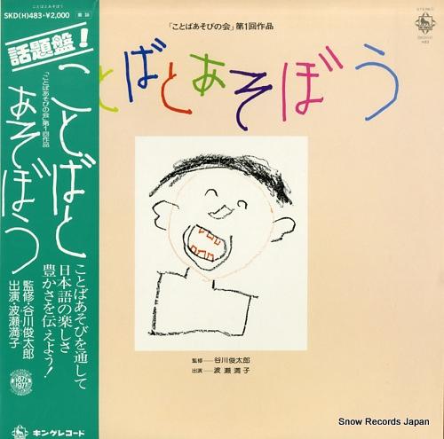 HASE, MITSUKO kotoba to asobou SKD(H)483 - front cover