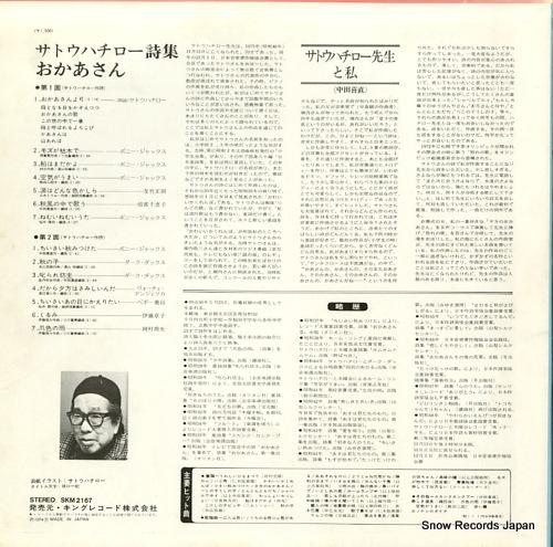 V/A sato hachiro shishu okasan SKM2167 - back cover
