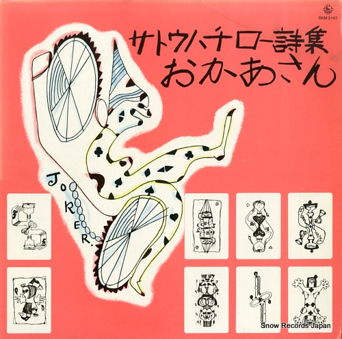 V/A sato hachiro shishu okasan SKM2167 - front cover
