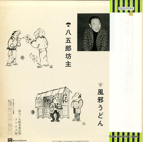 KATSURA, SHIJAKU kamigatarakugo kessakusyu, hachigoro, kazeudon TY-40036 - back cover