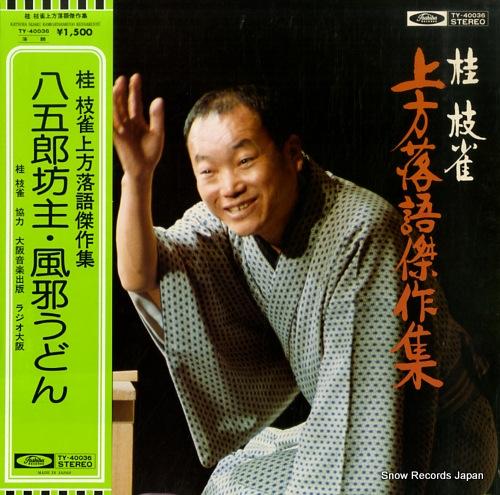 KATSURA SHIJAKU - kamigatarakugo kessakusyu hachigoro kazeudon - LP