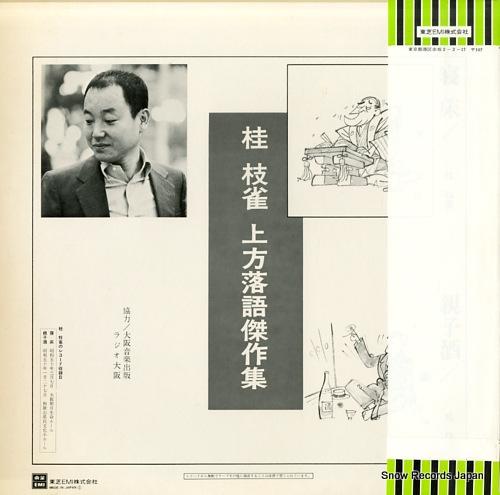 KATSURA, SHIJAKU kamigatarakugo kessakushu, nedoko, oyakozake TY-40022 - back cover