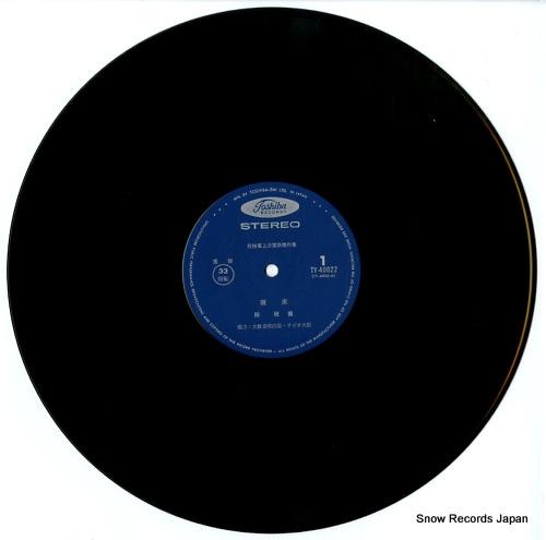 KATSURA, SHIJAKU kamigatarakugo kessakushu, nedoko, oyakozake TY-40022 - disc