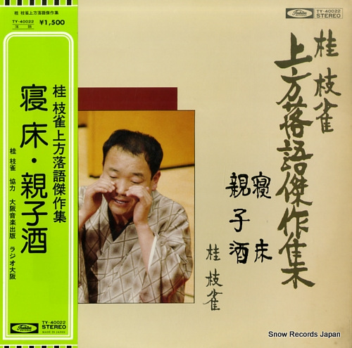 桂枝雀 上方落語傑作集 寝床・親子酒 TY-40022