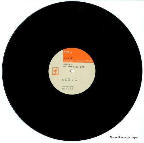 KOKONTEI, SHINSHO 5daime kokontei shinsho sono 4 15AG94 - disc