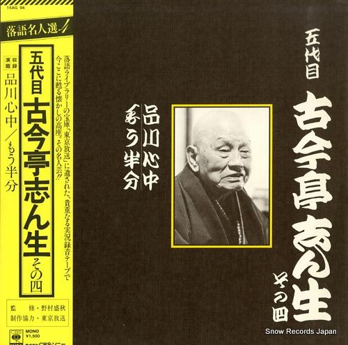 KOKONTEI, SHINSHO 5daime kokontei shinsho sono 4 15AG94 - front cover