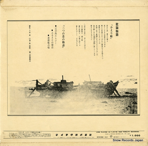 IZUMI, SHIRO kayo monogatari. kaeribune NL-2350 - back cover