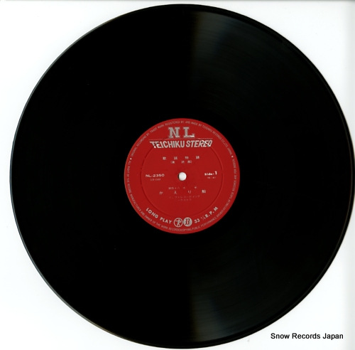 IZUMI, SHIRO kayo monogatari. kaeribune NL-2350 - disc