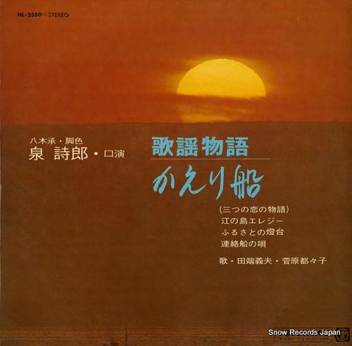 IZUMI, SHIRO kayo monogatari. kaeribune NL-2350 - front cover