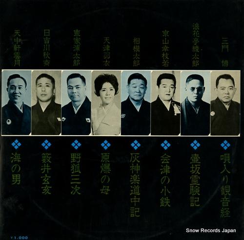 V/A meijin sawarishu - dai 2 shu NL-2236 - back cover