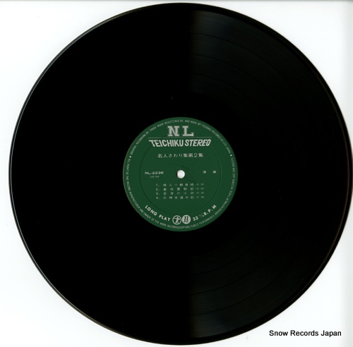 V/A meijin sawarishu - dai 2 shu NL-2236 - disc