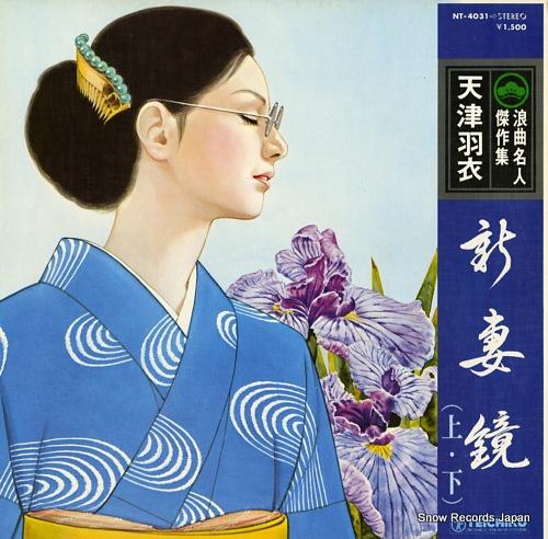 天津羽衣 - 新妻鏡 - NT-4031 - アナログレコード